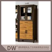 【多瓦娜】19058-619005 賽德克積層木雙色2.6尺書櫃