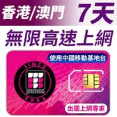【TPHONE上網專家】香港/澳門 7天無限高速上網 每天前面1GB支援4G高速 插卡即用