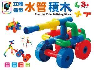 立體造型水管積木(內含益智組合示範手冊) 益智玩具 教具 幼福 (購潮8)