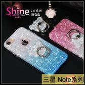 【萌萌噠】三星 Note10+ Note10 Lite Note9 Note8 日韓超萌閃粉漸變小熊頭指環扣支架 全包矽膠軟殼