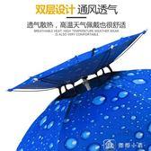 傘帽頭戴式雨傘雙層防風防雨釣魚傘帽折疊成人防曬雨傘帽斗笠頭傘  YXS娜娜小屋