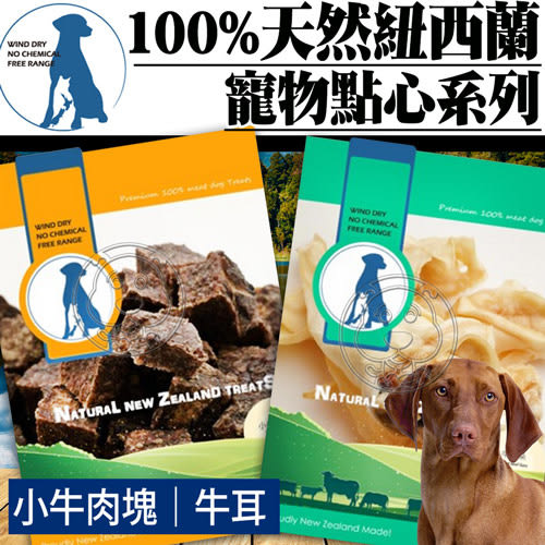 【zoo寵物商城】100% 天然紐西蘭寵物點心》小牛肉塊|牛耳-500g