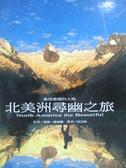 【書寶二手書T7/地圖_QIH】北美洲尋幽之旅-風情萬種的大地_蓋倫.羅威 爾