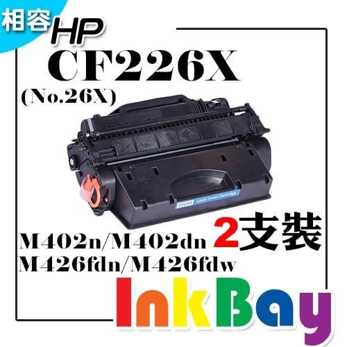 HP CF226X(NO.26X) 高容量相容環保碳粉匣 二支【適用】M402n / M402dn / M426fdn / M426fdw