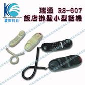 瑞通 RS-607 飯店掛壁專用型小型類比話機-廣聚科技