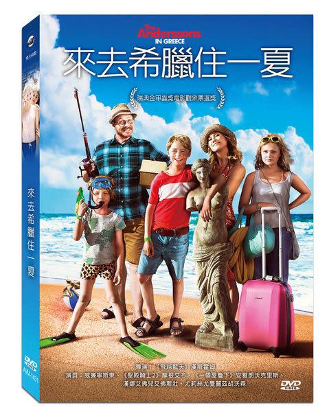 來去希臘住一夏 DVD THE ANDERSSONS IN GREECE  (購潮8)