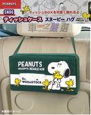 車之嚴選 cars_go 汽車用品【SN86】日本進口 SNOOPY 史奴比小鳥圖案 橫式面紙盒套(可吊掛車內頭枕)