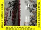 二手書博民逛書店中國近現代名家書畫專場罕見天承2013迎春藝術品拍賣會Y383796