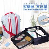 行李包女手提輕便旅行包鞋袋收納包大容量短途韓版單肩可套拉桿箱中秋節特惠下殺