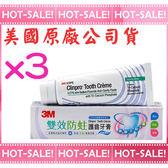 《立即購+贈好禮》3M 美國原廠公司貨 雙效防蛀護齒牙膏 低泡沫最適合電動牙刷使用(113g*3盒)