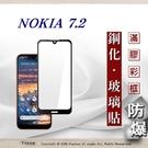 【現貨】諾基亞 Nokia 7.2  2.5D滿版滿膠 彩框鋼化玻璃保護貼 9H 螢幕保護貼