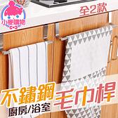 現貨 快速出貨【小麥購物】不鏽鋼毛巾桿 小【C085】廚房多用途毛巾架 不鏽鋼單杆毛巾架