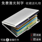 防盜刷卡包信用卡片收納盒RFID屏蔽NFC男女式防消磁銀行卡盒卡夾 時尚潮流