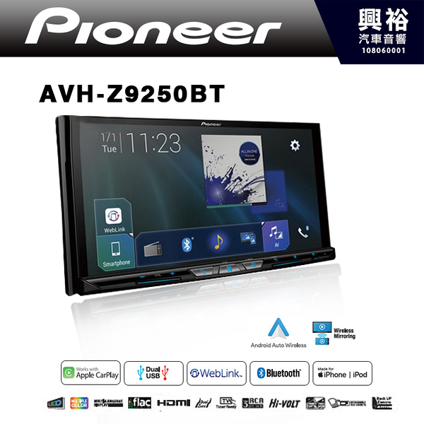 【Pioneer】AVH-Z9250BT 7吋CarPlay DVD觸控螢幕主機*WiFi/藍芽/HDMI/安卓 Auto/Weblink