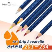 『ART小舖』Faber-Castell 德國輝柏 Art grip創意工坊 三角藍桿 水性色鉛筆 201-234 單支