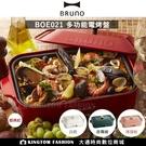 【超值3件組合】日本BRUNO BOE0...