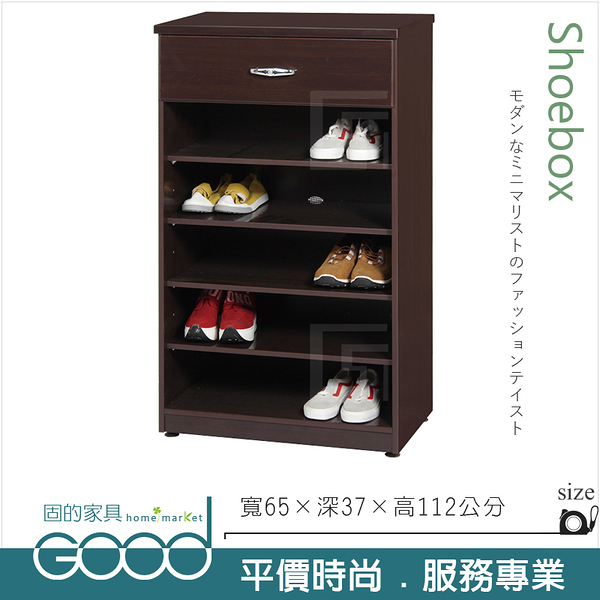《固的家具GOOD》057-12-AX (塑鋼材質)開棚/開放式2.1尺一抽鞋櫃-胡桃色