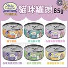 [寵樂子]《芭蕾貓舒食》貓罐系列(6種口味)-85g單罐 / 貓罐頭