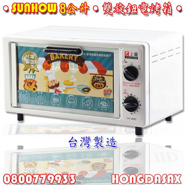 SUNHOW電烤箱雙旋鈕8公升(0885)【3期0利率】【本島免運】