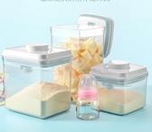【透明款】安扣寶寶奶粉盒外出便攜大容量奶粉罐密封罐防潮米粉盒叢林之家