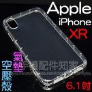 【氣墊空壓殼】Apple iPhone XR A2105 6.1吋 防摔氣囊輕薄保護殼/防護殼手機背蓋/抗摔透明殼-ZY