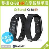 雙揚 i-gotU Q-Band Q68HR 心率智慧手環 Q-68HR 運動手環 手環 心率藍牙智慧手環 公司貨 可傑