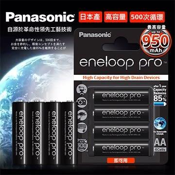 國際公司貨★黑鑽款~Panasonic eneloop PRO 950mAh 低自放4號充電電池BK-4HCCE(4顆入)