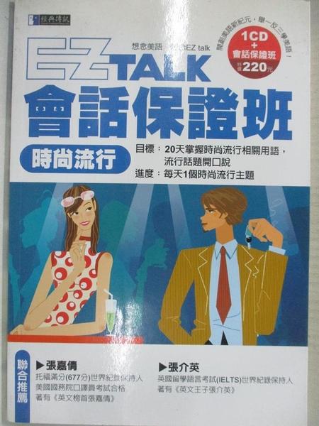 【書寶二手書T3/語言學習_AWO】EZ talk會話保證班時尚流行1書+1CD_Marge