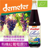 維可Voelkel紅葡萄原汁700mL★愛家嚴選 純素100%純天然 Demeter 國際自然活力有機認證 能量果汁