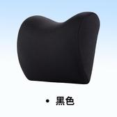 汽車頭枕護頸枕靠枕頸枕記憶棉靠墊枕車內車載座椅枕用品四季