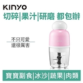 KINYO JC-03PI 多功能 食物 調理機 粉