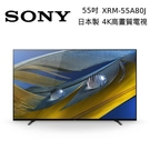 【結帳再折+分期0利率】SONY 索尼 XRM-55A80J 55吋 4K 超極真 HDR10 Google TV 電視 台灣公司貨