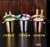 玫瑰金色豪華不銹鋼冰桶經典歐式紅酒冰桶冰塊桶香檳桶igo享購
