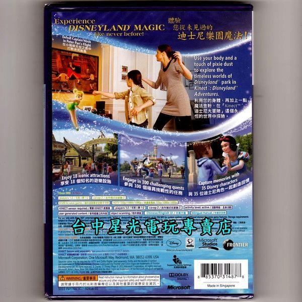 【XB360原版片】☆ XBOX 360 迪士尼大冒險 ☆中文版全新品【Kinect專用軟體】台中星光電玩