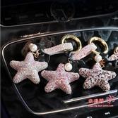 鑰匙扣 汽車鑰匙扣掛件女車載用品網紅創意車鑰匙掛繩可愛鑲鑽鑰匙鍊掛飾 3色