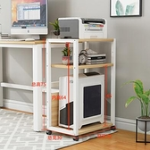 主機托架 電腦主機托架落地機箱放置架辦公室置物架可移動桌邊打印機架TW【快速出貨八折下殺】