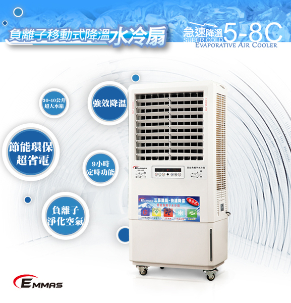 ^聖家^(加碼送16吋電扇)Emmas 負離子移動式降溫水冷扇 SY-163 (30公升)【全館刷卡分期+免運費】