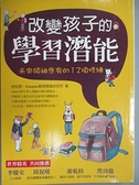 【書寶二手書T3/親子_GV1】改變孩子的學習潛能_金松恩