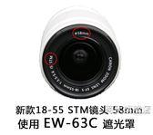 (交換禮物)白色遮光罩佳能100D 18-55mm鏡頭專用 58mm尺寸 鏡頭保護罩 200D