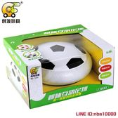 兒童電動懸浮世界杯足球燈光萬向室親子互動3C認證 年終狂歡盛典