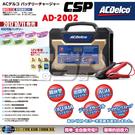 【CSP進煌】AD-2002 汽機車電瓶脈衝式充電器 12V 15A
