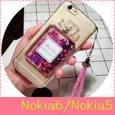 【萌萌噠】諾基亞 Nokia6 Nokia5  創意流沙香水瓶保護殼 水鑽閃粉亮片 軟殼 手機殼 附掛繩