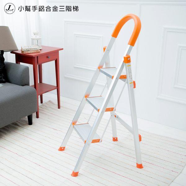 小幫手鋁合金三階梯【JL精品工坊】爬梯 鋁梯 樓梯 A字梯 馬椅梯 家用梯