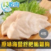 【愛上美味】原味海鹽舒肥嫩雞胸4包