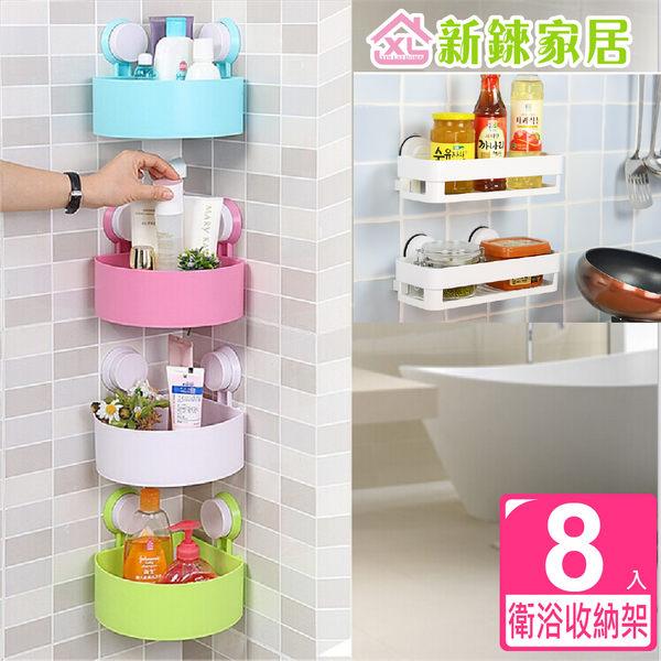 免運費【新錸家居】無痕吸盤 廚房 衛浴 收納架(長方形、三角形)+加贈壓克力輔助貼片