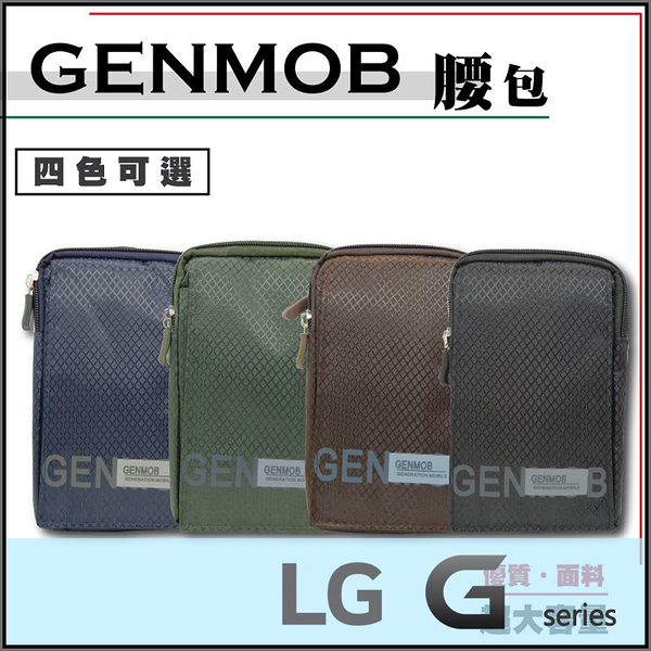 ●GENMOB 腰包/腰掛/錢包/收納包/LG G2 D802/mini D620/G3 D855/G3 Beat/G4 H815/G4c H522Y/Stylus/Beat