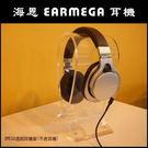 Omega 透明耳機架