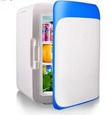 車載小冰箱迷你微型家用單門式制冷藏櫃學生宿舍10L冷暖箱-享家