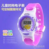 韓版時尚兒童玩具手錶男孩女孩手錶0-5歲小學生寶寶卡通電子手錶『小宅妮時尚』
