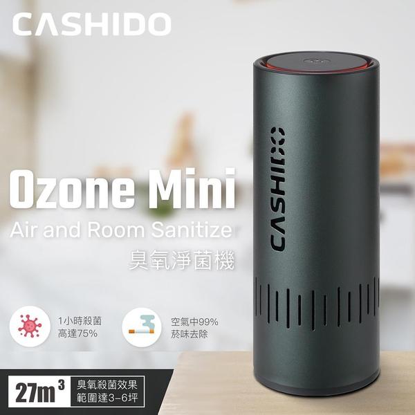 【南紡購物中心】Cashido 臭氧除菌淨化器 Ozone Mini